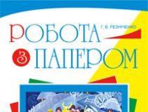 Підручники для школи Трудове навчання  3  клас 4 клас 5 клас 6 клас        - Сидоренко В. К.