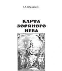 Підручники для школи Астрономія  10 клас 11 клас          - Климишин І.А.