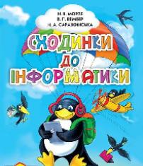 Підручники для школи Сходинки до інформатики  2 клас           - Морзе Н.В.