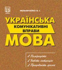 Підручники для школи Українська мова  1 клас 2 клас 3  клас 4 клас 5 клас 6 клас 7 клас 8 клас 9 клас   - Мельничайко О.І.
