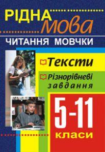 Підручники для школи Українська мова  5 клас 6 клас 7 клас 8 клас 9 клас 10 клас 11 клас     - Боднар О.С.