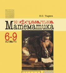 Підручники для школи Математика  6 клас 7 клас 8 клас 9 клас        - Тадеєв В.О.
