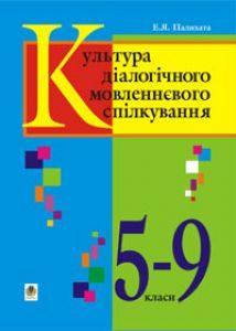 Підручники для школи Українська мова  5 клас 6 клас 7 клас 8 клас 9 клас       - Заболотний О.В.