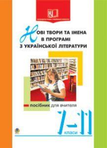 Підручники для школи Українська література  7 клас 8 клас 9 клас 10 клас 11 клас       - Орищин Р.Ф.