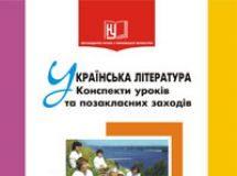 Підручники для школи Українська література  8 клас 9 клас          - Костюк М.І.