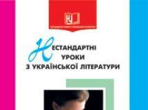 Підручники для школи Українська література  8 клас 9 клас 10 клас         - Тебешевська О.С.
