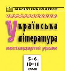 Підручники для школи Українська література  5 клас 6 клас 10 клас 11 клас        - Коваленко Л. Т.