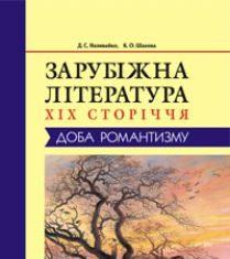 Підручники для школи Світова література  10 клас 11 клас          - Наливайко Д.С.