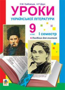 Підручники для школи Українська література  9 клас           - Авраменко О.М.