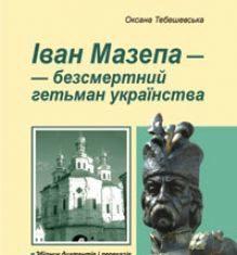 Підручники для школи Українська мова  5 клас 6 клас 7 клас 8 клас 9 клас 10 клас 11 клас     - Тебешевська О.С.