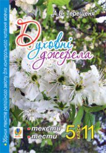 Підручники для школи Українська мова  5 клас 6 клас 7 клас 8 клас 9 клас 10 клас 11 клас     - Терещеня А.В.