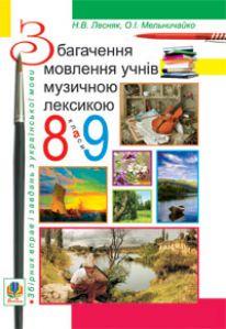 Підручники для школи Українська мова  8 клас 9 клас          - Мельничайко О.І.