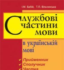 Підручники для школи Українська мова  5 клас 6 клас 7 клас 8 клас 9 клас 10 клас 11 клас     - Глазова О. П.