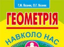 Підручники для школи Геометрія  7 клас 8 клас 9 клас         - Возняк Г.М.