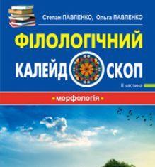 Підручники для школи Українська мова  5 клас 6 клас 7 клас 8 клас 9 клас 10 клас 11 клас     - Павленко С.О.