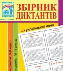 Підручники для школи Українська мова  5 клас 6 клас 7 клас 8 клас 9 клас 10 клас 11 клас     - Перейма Л.Я.