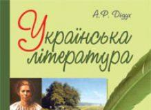 Підручники для школи Українська література  8 клас           - Дідух А.Р.