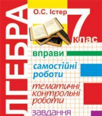 Підручники для школи Алгебра  7 клас           - Істер О. С.
