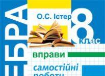 Підручники для школи Алгебра  8 клас           - Істер О. С.