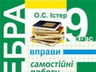 Підручники для школи Алгебра  9 клас           - Істер О. С.