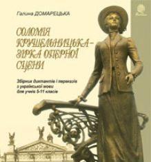 Підручники для школи Українська мова  5 клас 6 клас 7 клас 8 клас 9 клас 10 клас 11 клас     - Домарецька Г.А.