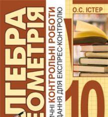 Підручники для школи Геометрія  10 клас           - Афанасьєва О. М.