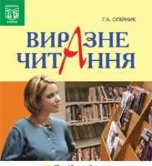 Підручники для школи Українська мова  5 клас 6 клас 7 клас 8 клас 9 клас       - Глазова О. П.