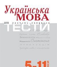 Підручники для школи Українська мова  5 клас 6 клас 7 клас 8 клас 9 клас 10 клас 11 клас     - Бабій І.М.
