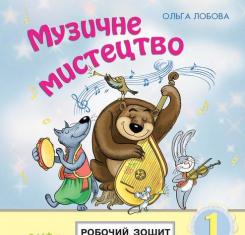 Підручники для школи Музичне мистецтво  1 клас           - Лобова О. В.