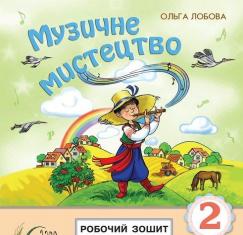 Підручники для школи Музичне мистецтво  2 клас           - Лобова О. В.