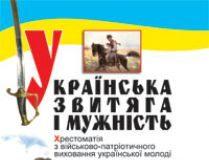 Підручники для школи Виховна робота  9 клас 10 клас 11 клас         - Рудюк. С.П.