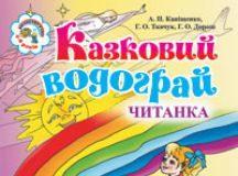 Підручники для школи Літературне читання  Дошкільне виховання 1 клас 2 клас         - Савченко О. Я.