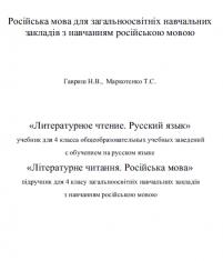 Підручники для школи Літературне читання  4 клас           - Гавриш Н.В.