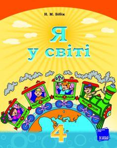 Підручники для школи Я у світі  4 клас           - Бібік Н. М.