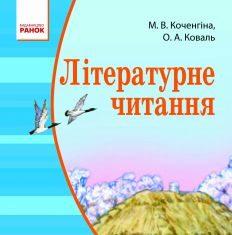 Підручники для школи Літературне читання  4 клас           - Коченгіна М. В.