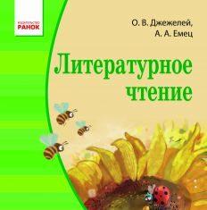 Підручники для школи Літературне читання  4 клас           - Джежелей О. В.