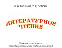 Підручники для школи Літературне читання  4 клас           - Лапшина І. М.