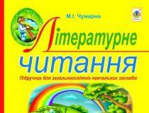 Підручники для школи Літературне читання  4 клас           - Чумарна М. І.