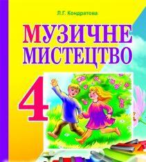 Підручники для школи Музичне мистецтво  4 клас           -