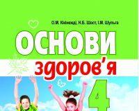 Підручники для школи Основи здоров'я  4 клас           - Кікінежді О. М.