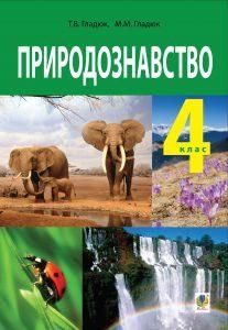 Підручники для школи Природознавство  4 клас           - Гладюк Т. В.