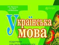 Підручники для школи Українська мова  4 клас           - Варзацька Л. О.