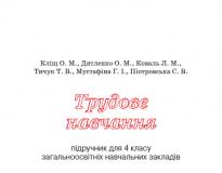 Підручники для школи Трудове навчання  4 клас           - Кліщ О. М.