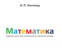 Підручники для школи Математика  4 клас           - Листопад Н. П.