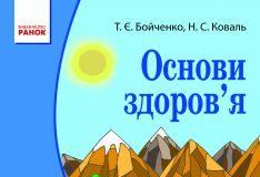 Підручники для школи Основи здоров'я  4 клас           - Бойченко Т. Є.