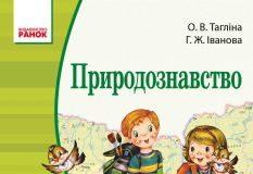Підручники для школи Природознавство  4 клас           - Тагліна О. В.