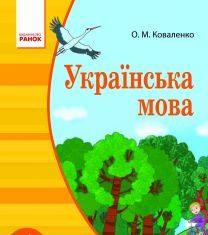 Підручники для школи Українська мова  4 клас           - Коваленко О. М.