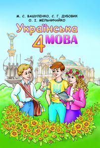 Підручники для школи Українська мова  4 клас           - Вашуленко М. С.