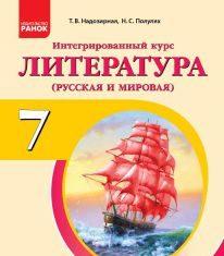 Підручники для школи Літературне читання  7 клас           - Надозірна Т. В.
