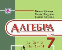 Підручники для школи Алгебра  7 клас           - Кравчук В. Р.
